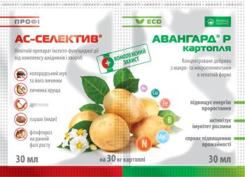 АС-Селектив 30 мл + Авангард Р Картофель 30 мл