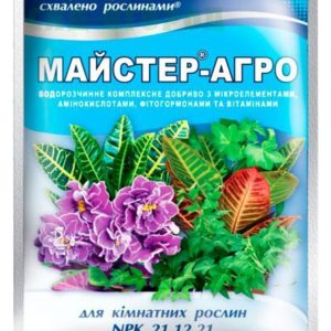 Mастер-Агро для комнатных растений, 25 г