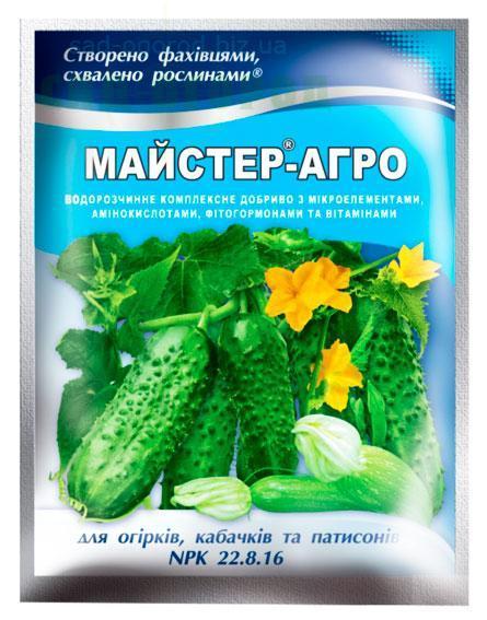 Мастер-агро для огурцов, кабачков и патиссонов (100 гр)