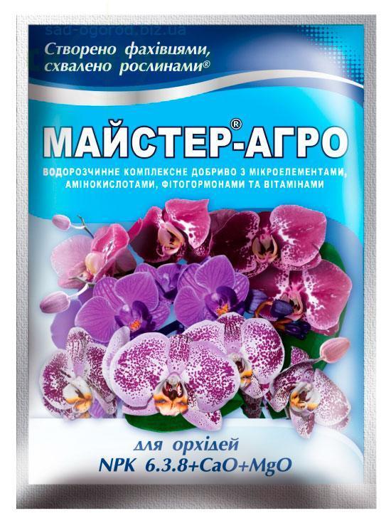 Mастер-Агро для орхидей, 25 г