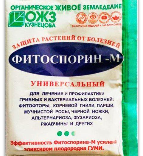 Фитоспорин-М порошок 10 г