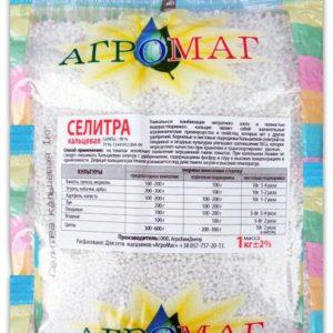 Азотное удобрение Кальциевая селитра 1 кг