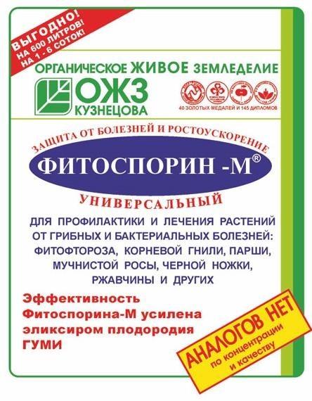 Фитоспорин-М паста 200 г