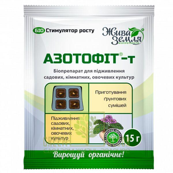 Азотофит-т 15 г