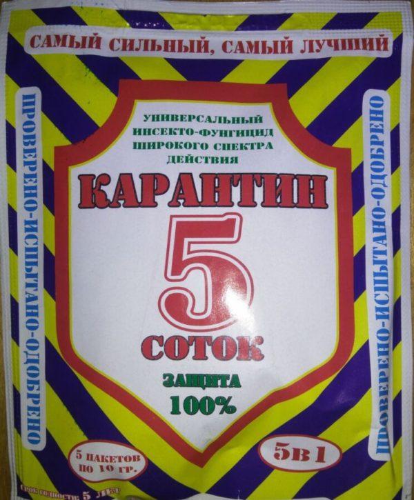 Карантин 50 г