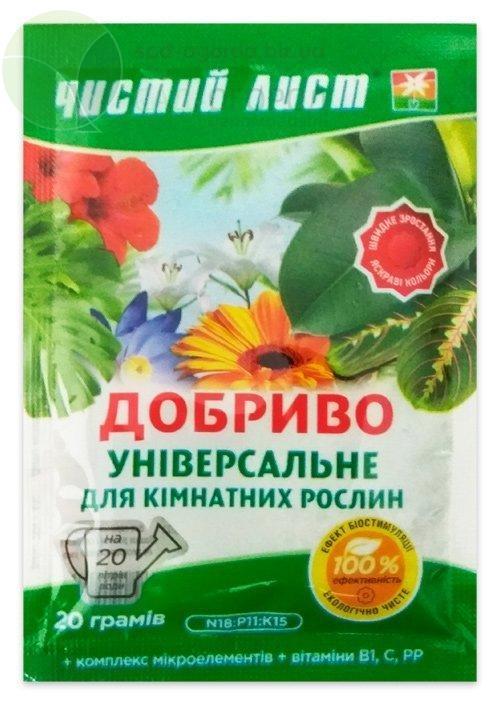Чистый лист кристаллическое удобрение универсальное для комнатных растений, 20 г