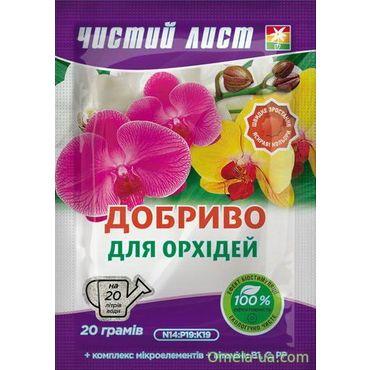 Чистый лист кристаллическое удобрение для орхидей, 20 г