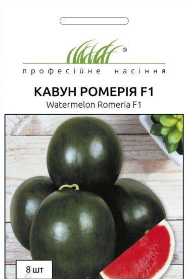 Семена арбуза Ромерия F1, 8 семян United Genetics (Италия)