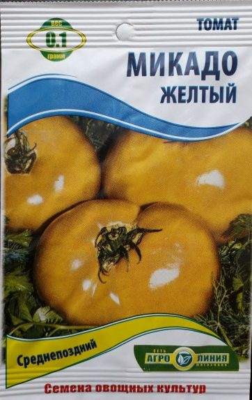 Семена томата Микадо желтый, 0,1 г.