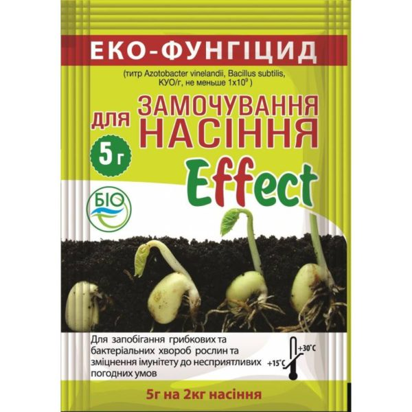 Биофунгицид для замачивания семян Effect 5 г Биохим-Сервис