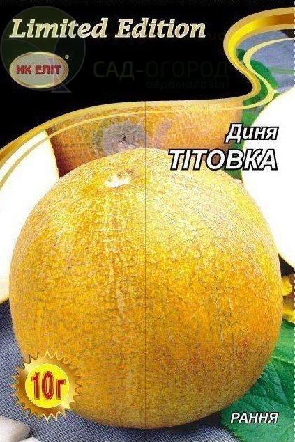Семена дыни Титовка, 10 г.