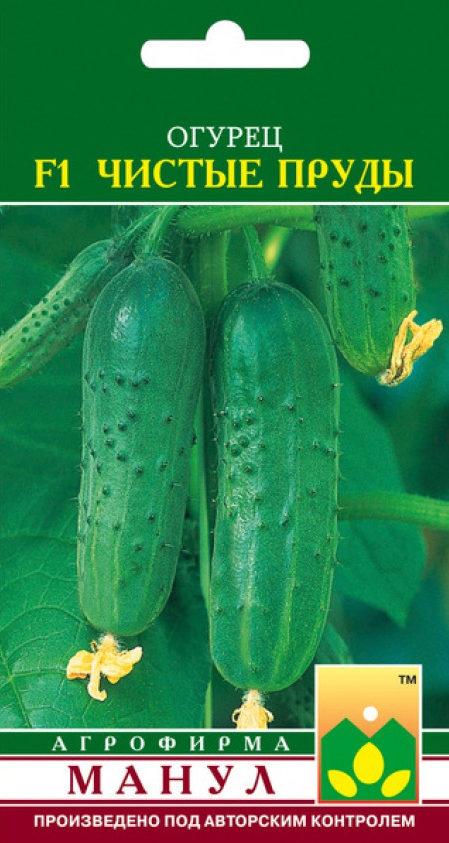 Семена огурца Чистые Пруды F1, 10 семян