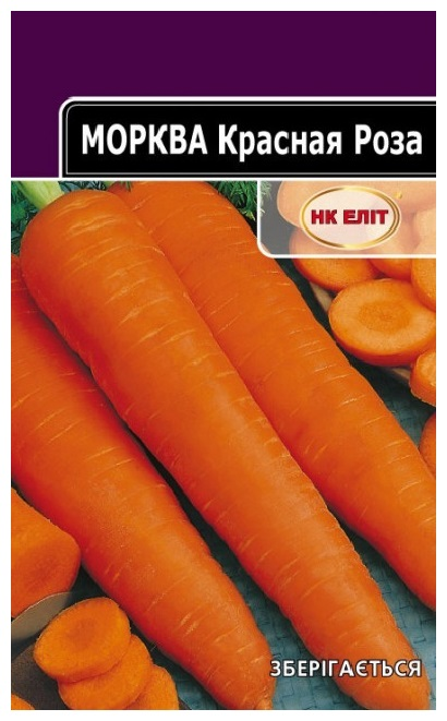 Семена моркови Красная Роза, 20 г