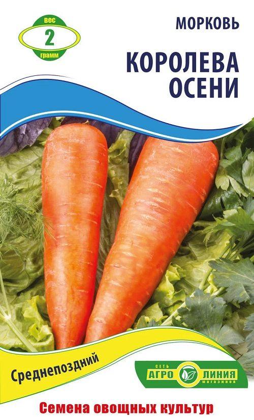 Семена моркови Королева Осени, 2 г