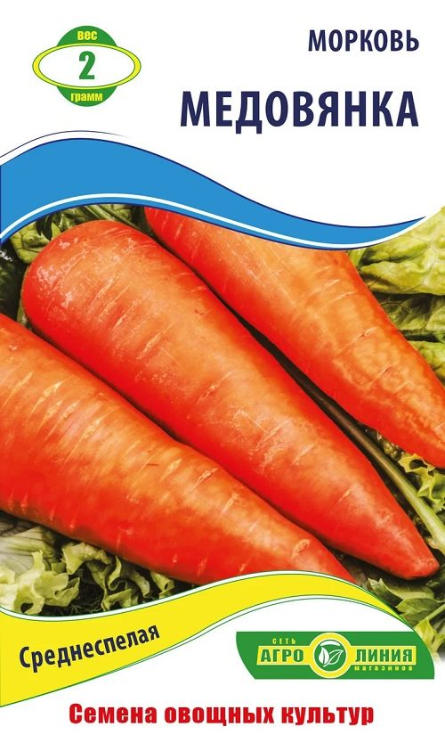 Семена моркови Медовянка