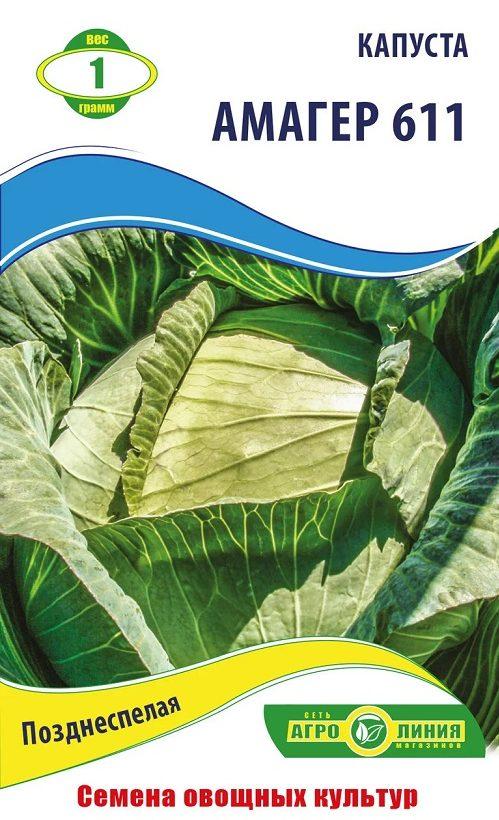 Семена капусты Амагер-611