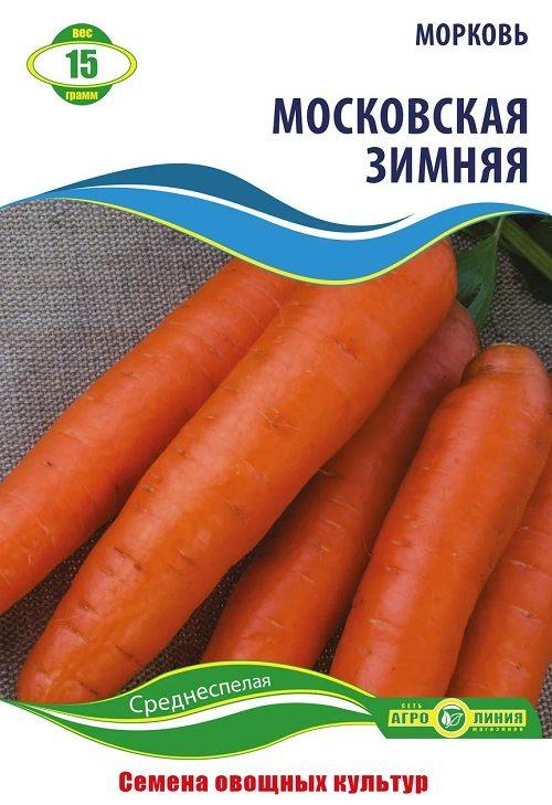 Семена моркови Московская Зимняя