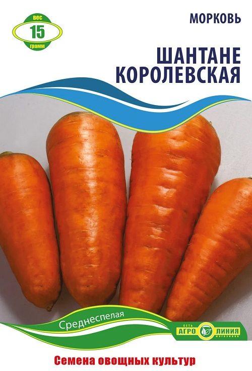 Семена моркови Шантане Королевская