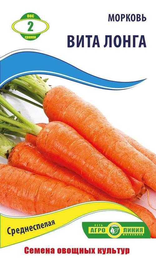 Семена моркови Вита Лонга, 2 г.