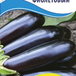 Семена баклажана Длинный Фиолетовый, 0.5 г.