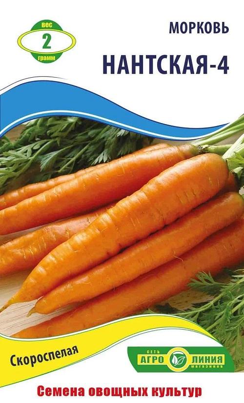 Семена моркови Нантская 4, 2 г.