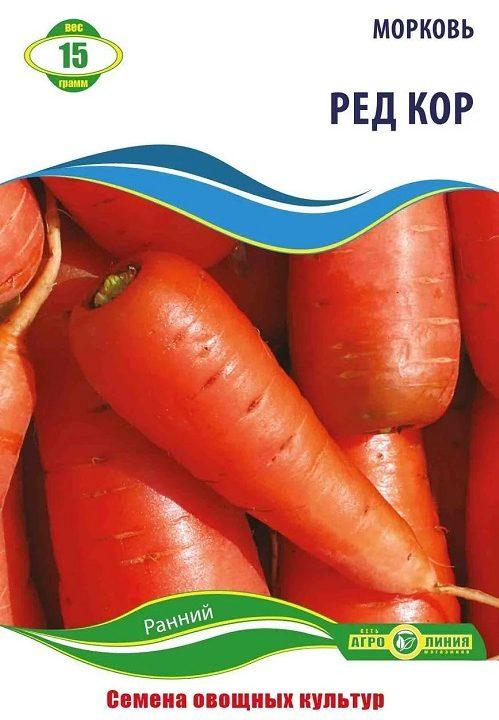 Семена моркови Шантане Ред Кор, 15 г.