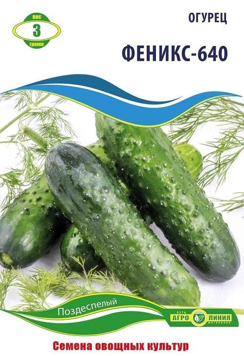 Семена огурца Феникс 640, 3 г.