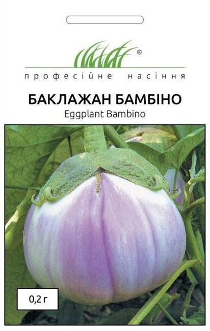 Семена баклажана Бамбино 0.2 г Anseme (Италия)