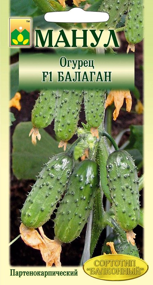 Семена огурца Балаган F1, 10 семян
