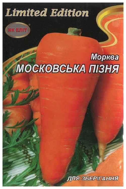 Семена моркови Московская Поздняя