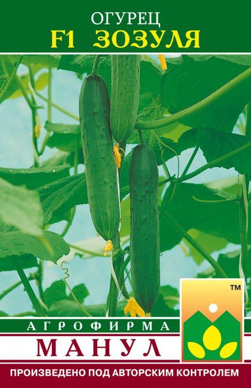 Семена огурца Зозуля F1, 12 семян