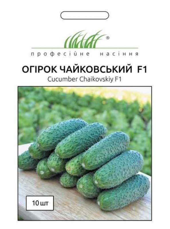 Семена огурца Чайковский F1, 10 семян Rijk Zvaan (Голландия)