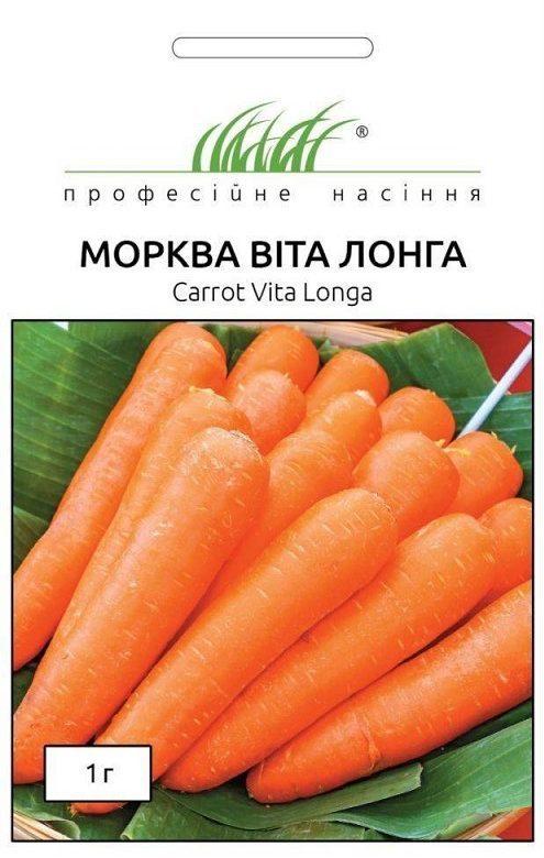 Семена моркови Вита Лонга 1 г Bejo Zaden (Голландия)