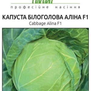 Семена капусты Алина F1, 20 семян NongWoo Bio (Корея)