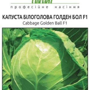 Семена капусты Голден Бол F1, 20 семян NongWoo Bio (Корея)