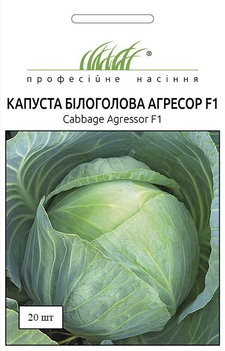 Семена капусты Агрессор F1, 20 семян Syngenta (Голландия)