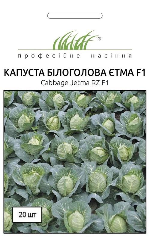 Семена капусты Етма