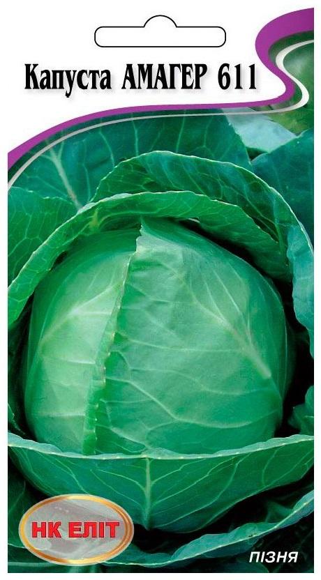 Семена капусты Амагер 611, 1 г
