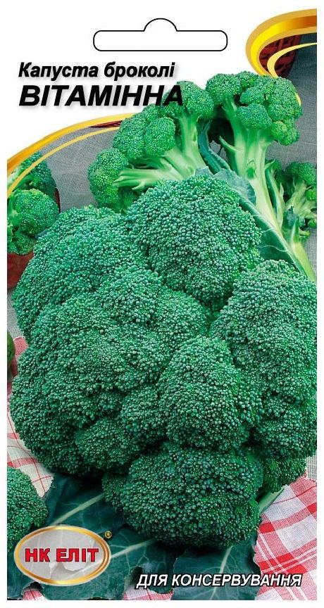 Семена капусты брокколи Витаминная