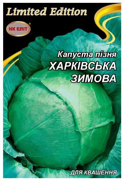 Семена капусты Харьковская Зимняя