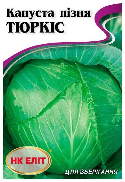 Семена капусты Тюркис