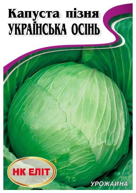 Семена капусты Украинская Осень