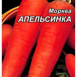 Семена моркови Апельсинка, 20 г