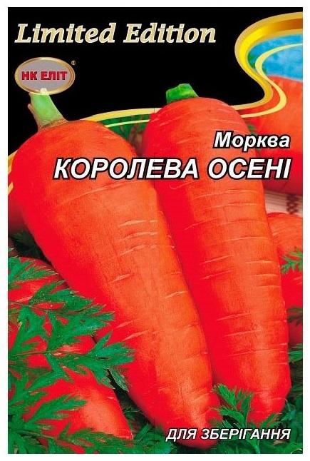 Семена моркови Королева Осени, 20 г