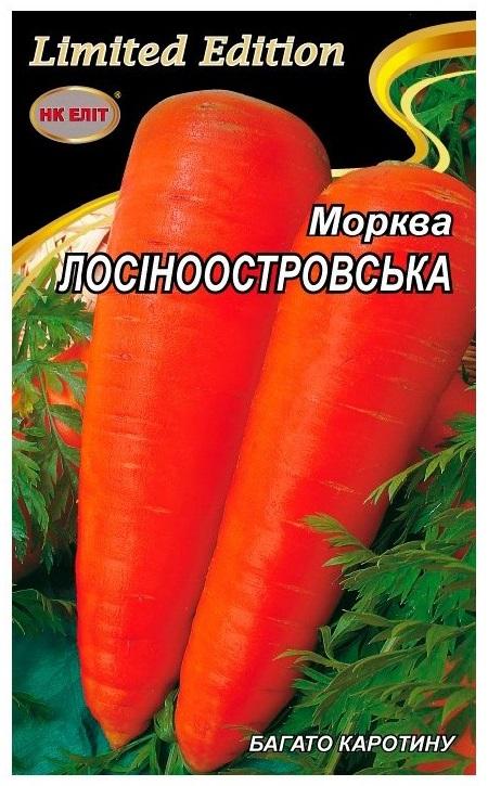 Семена моркови Лосиноостровская 13