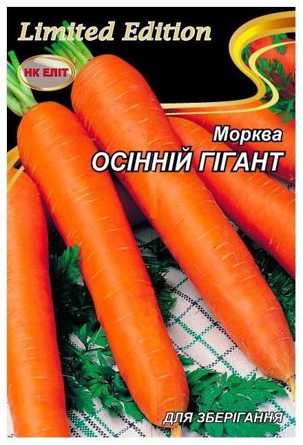 Семена моркови Осенний гигант