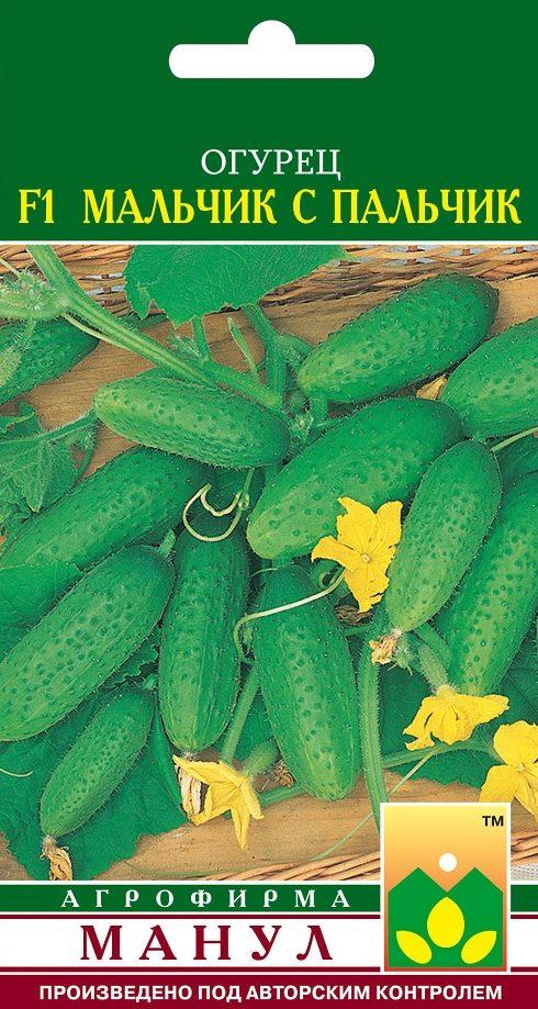 Семена огурца Мальчик с пальчик F1, 10 семян