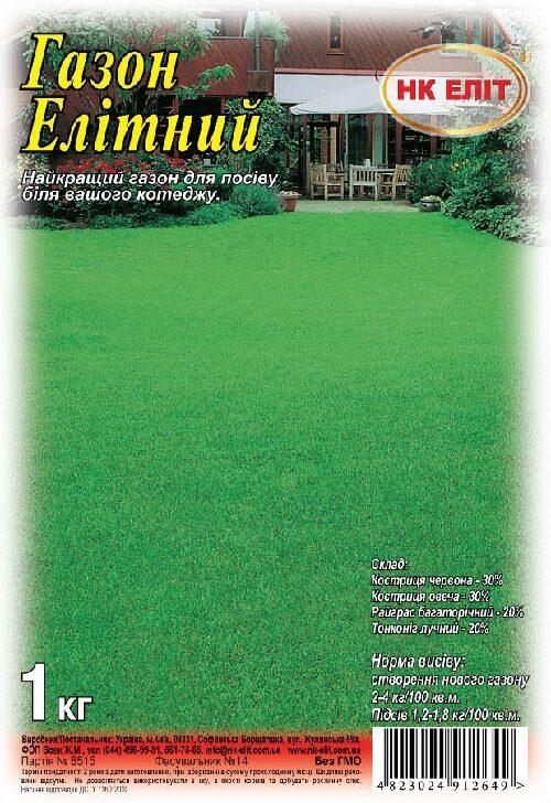 Семена травы газонной Элитный