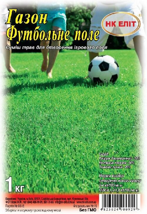 Семена травы газонной Футбольное Поле