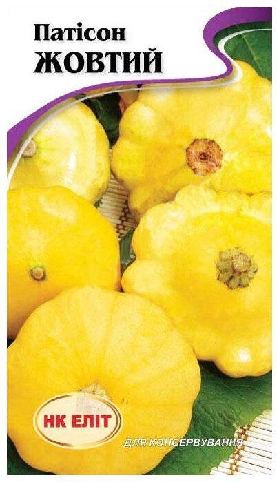 Семена патиссона Желтый